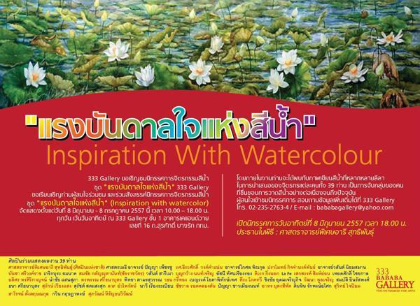"""นิทรรศการภาพสีน้ำ """"แรงบันดาลใจแห่งสีน้ำ : Inspiration With Watercolour"""""""