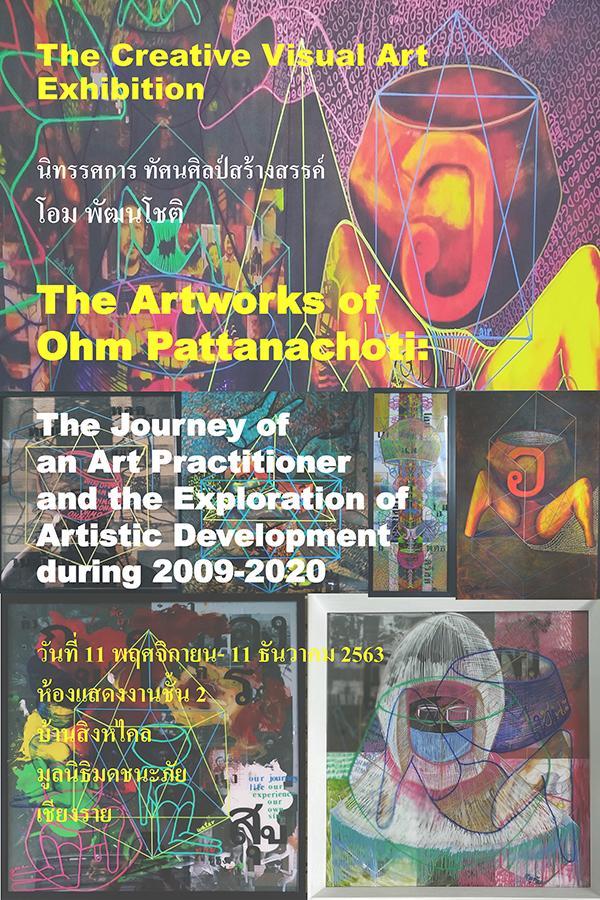 """นิทรรศการศิลปะ """"The Journey of an Art Practitioner and the Exploration of Artistic Development during 2009-2020"""""""