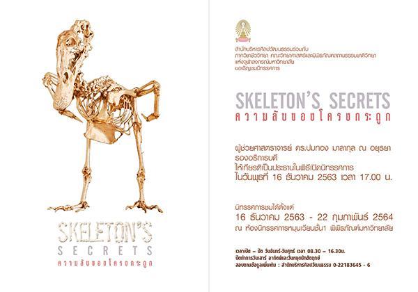 """นิทรรศการ """"ความลับของโครงกระดูก : SKELETON'S SECRET"""""""