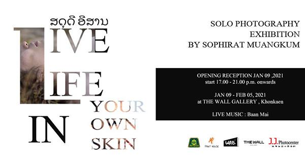 """นิทรรศการ """"Live Life In Your Own Skin : สดุดี อีสาน"""""""