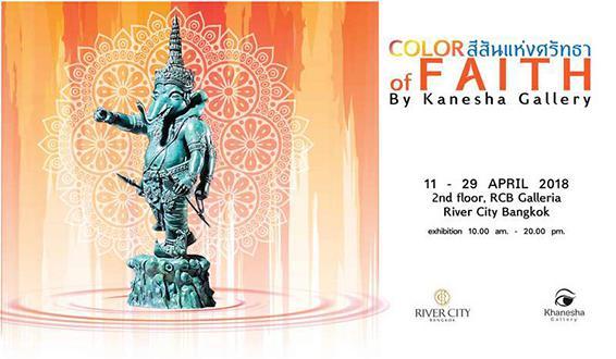 """นิทรรศการ """"สีสันแห่งศรัทธา : The Colors of Faith"""""""
