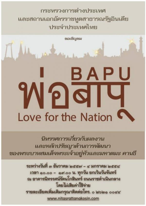 """นิทรรศการ """"พ่อ – Bapu : Love for the Nation"""""""