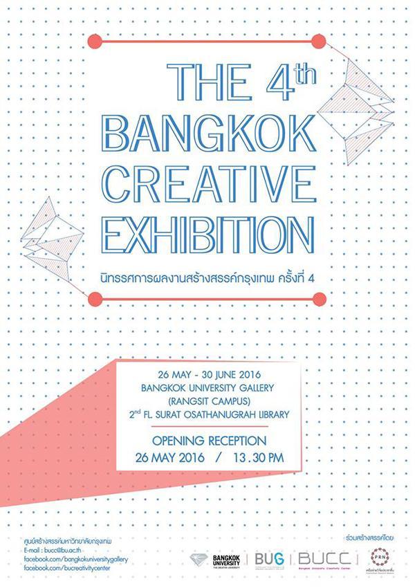 นิทรรศการผลงานสร้างสรรค์กรุงเทพ ครั้งที่ 4 : The 4th Bangkok Creative Exhibition