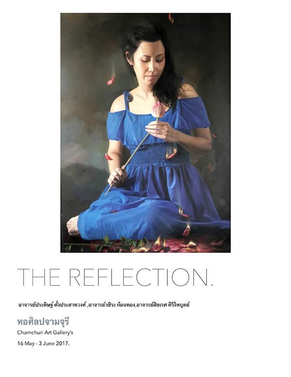 """นิทรรศการ """"The reflection"""""""