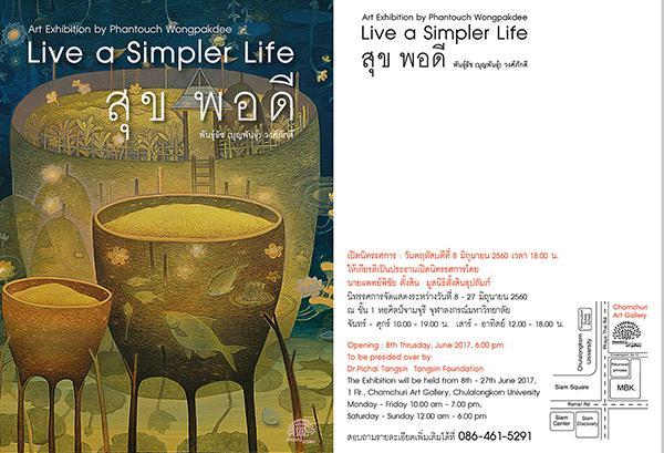 """นิทรรศการ """"สุข พอดี : Live a Simpler Life"""""""