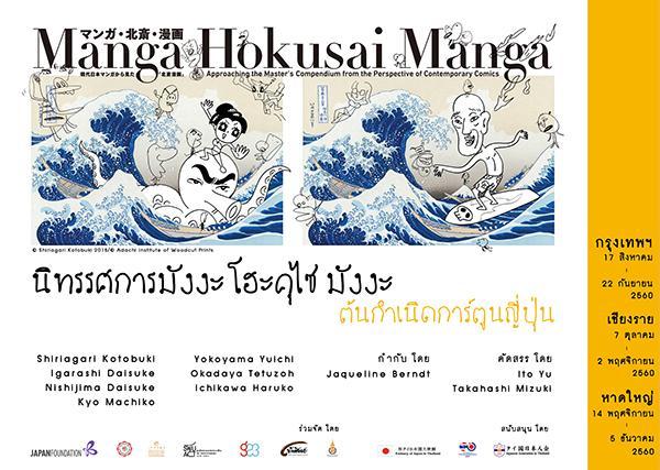 """นิทรรศการสัญจรระหว่างประเทศ """"มังงะ โฮะคุไซ มังงะ: ต้นกำเนิดการ์ตูนญี่ปุ่น"""""""