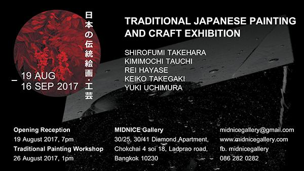 "นิทรรศการ ""Traditional Japanese Painting and Craft"""