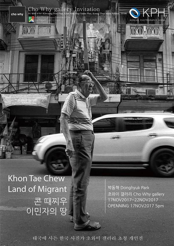 """นิทรรศการภาพถ่าย """"Portrait of Thai-Chinese"""""""