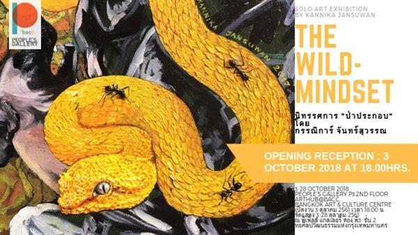 """นิทรรศการ """"ป่าประกอบ : The Wild-Mindset"""""""