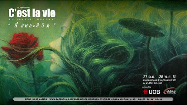 """นิทรรศการ """"นี่แหละ...ชีวิต : C'est la vie"""""""