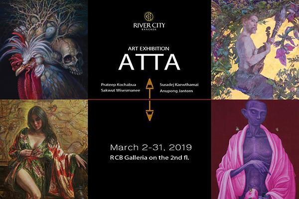 """นิทรรศการศิลปกรรม """"อัตตา : ATTA"""""""