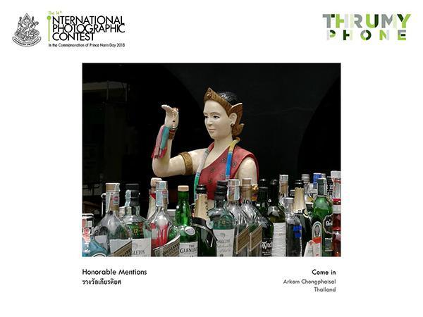 """(04-02) นิทรรศการภาพถ่ายนานาชาติ ครั้งที่ 14 เนื่องในงานวันนริศ ประจำปี 2561 หัวข้อ """"ผ่านมือถือ"""""""