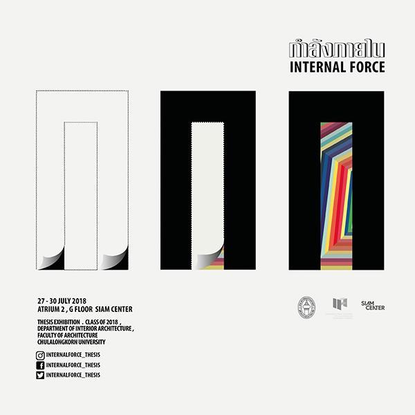 """นิทรรศการวิทยานิพนธ์ """"กำลังภายใน: Internal Force IA CU Thesis Exhibition 2018"""""""