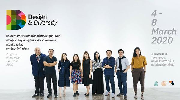 """นิทรรศการ """"Design & Diversity"""""""