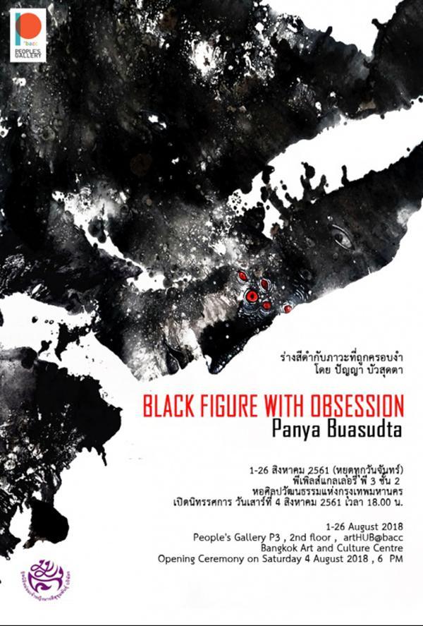 """นิทรรศการ """"ร่างสีดำกับภาวะที่ถูกครอบงำ : BLACK FIGURE WITH OBSESSION"""""""