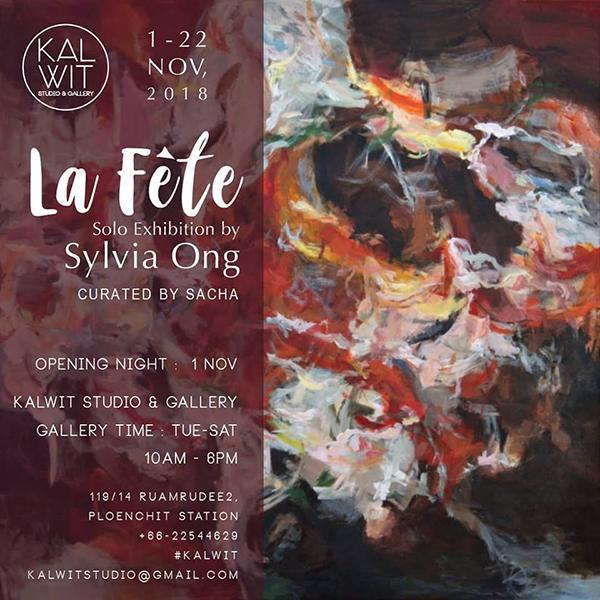"""นิทรรศการศิลปะ """"La Fête"""""""