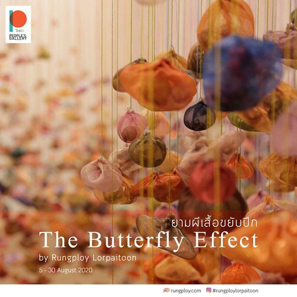 """นิทรรศการ """"ยามผีเสื้อขยับปีก : The butterfly effect"""""""
