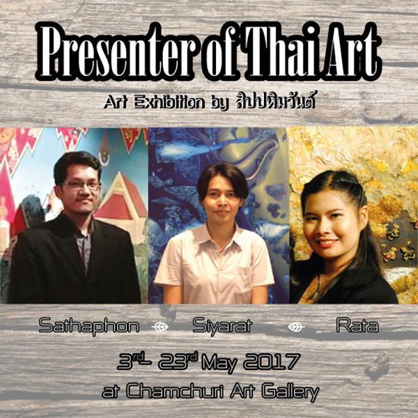 """นิทรรศการ """"Presenter of Thaiart"""""""