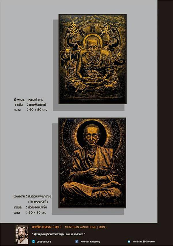 """นิทรรศการ """"ศิลปกรรมร่วมสมัย กลุ่มภูเก็ตอาร์ต : Contemporary Art by Phuket Art Club"""" ครั้งที่ 3"""