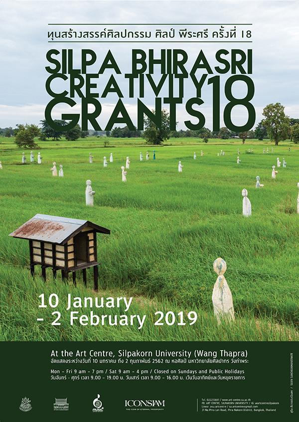 """นิทรรศการ """"ทุนสร้างสรรค์ศิลปกรรม ศิลป์ พีระศรี ครั้งที่ 18 : The 18th Silpa Bhirasri Creativity Grants"""""""