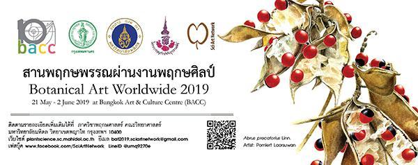 """นิทรรศการภาพวาดพฤกษศาสตร์ """"สานพฤกษพรรณผ่านงานพฤกษศิลป์ ครั้งที่ ๒ : Botanical Art Thailand 2019"""""""