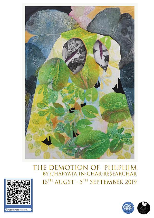 """นิทรรศการ """"พิ:พิมพ์"""" (The Demotion of Phi:Phim)"""
