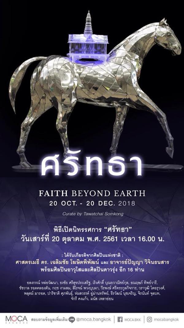 """นิทรรศการ """"ศรัทธา : Faith Beyond Earth"""""""