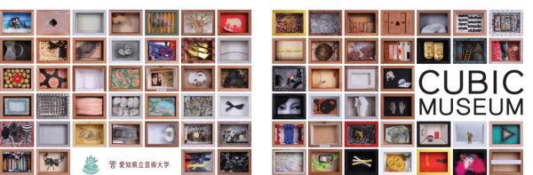 """นิทรรศการ """"Cubic Museum : ศิลปะในกล่อง"""""""