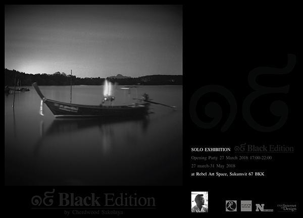 """นิทรรศการ """"19 Black Edition"""""""