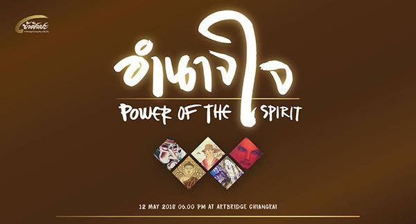 """นิทรรศการ """"อำนาจใจ : POWER OF THE SPIRIT"""""""