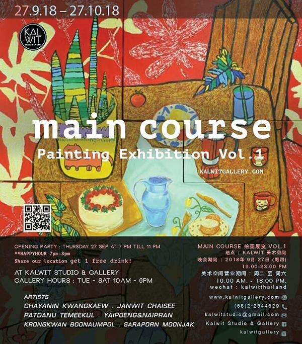 """นิทรรศการ """"Main Course Painting Exhibition Vol.1"""""""