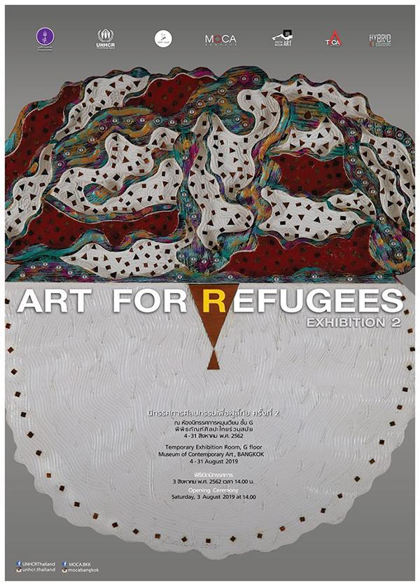 นิทรรศการศิลปกรรมเพื่อผู้ลี้ภัย ครั้งที่ 2 : Art for Refugees Exhibition 2