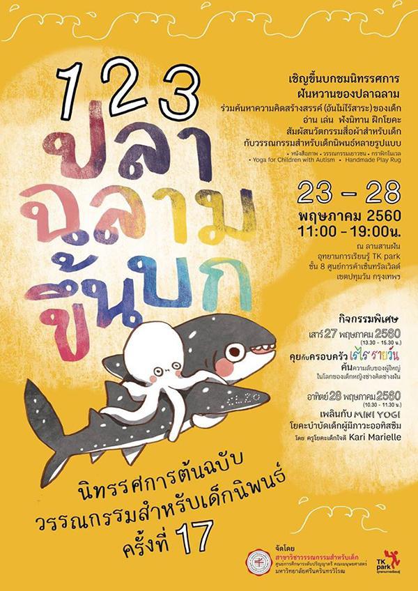 นิทรรศการต้นฉบับวรรณกรรมสำหรับเด็กนิพนธ์ ครั้งที่ 17 : 1 2 3 ปลาฉลามขึ้นบก