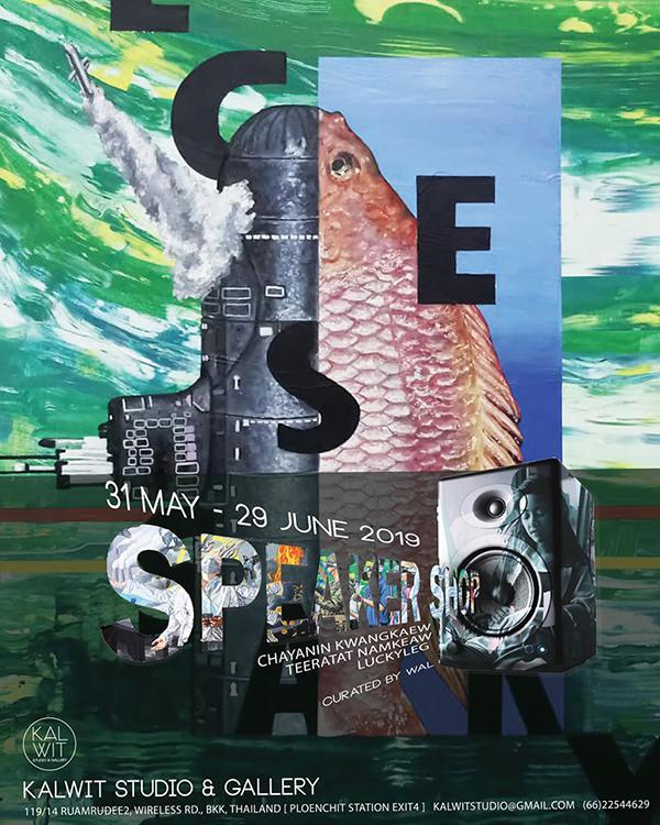 """นิทรรศการศิลปะ """"ลำพัง ลำโพง : Speaker shop"""""""