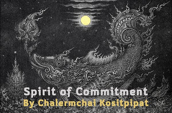 """นิทรรศการ """"จิตแห่งความมุ่งมั่น : Spirit of Commitment"""""""