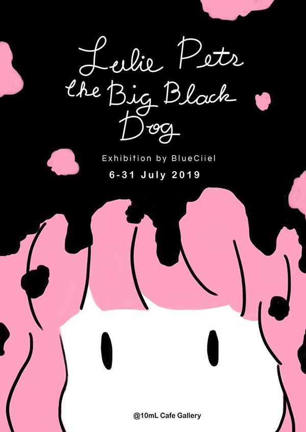 """นิทรรศการ """"Julie Pets the Big Black Dog"""""""