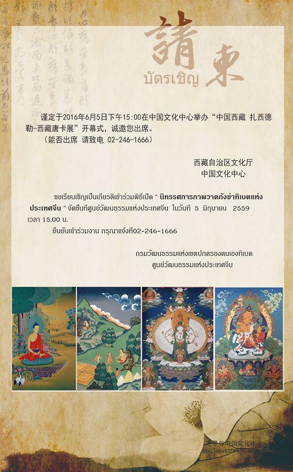 นิทรรศการภาพวาดถังข่าทิเบตประเทศจีน