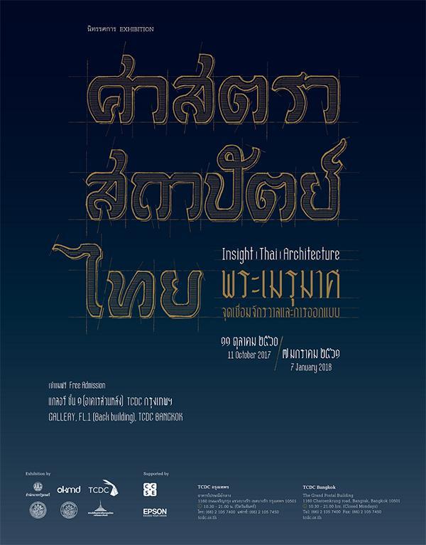 """นิทรรศการ """"ศาสตรา สถาปัตย์ ไทย: พระเมรุมาศ จุดเชื่อมจักรวาล และการออกแบบ"""" (Insight   Thai   Architecture)"""