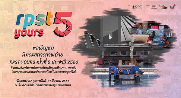 นิทรรศการภาพถ่าย RPST YOURS ครั้งที่ 5 ประจำปี 2560