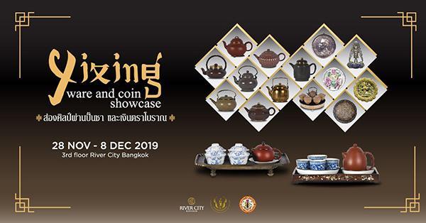 """นิทรรศการพิเศษ """"ส่องศิลป์ผ่านปั้นชา และเงินตราโบราณ : Yixing ware and coin showcase"""""""