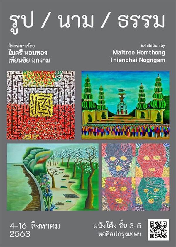 """นิทรรศการ """"รูป/นาม/ธรรม : Dharma/Representation/Abstraction"""""""
