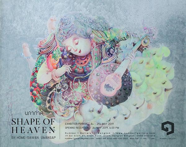 """นิทรรศการ """"นภากาศ  : Shape of Heaven"""""""