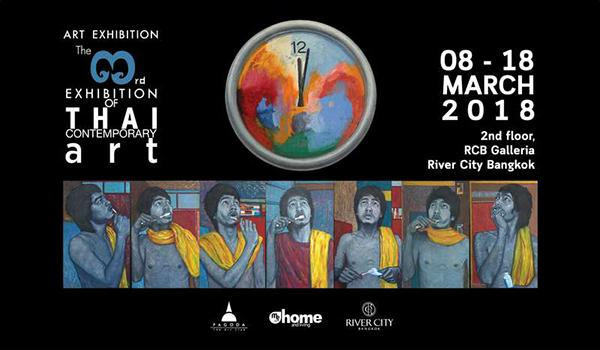 "นิทรรศการ ""Thai Contemporary Art Exhibition (3)"""