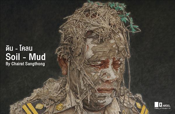 """นิทรรศการ """"ดิน - โคลน : Soil - Mud"""""""