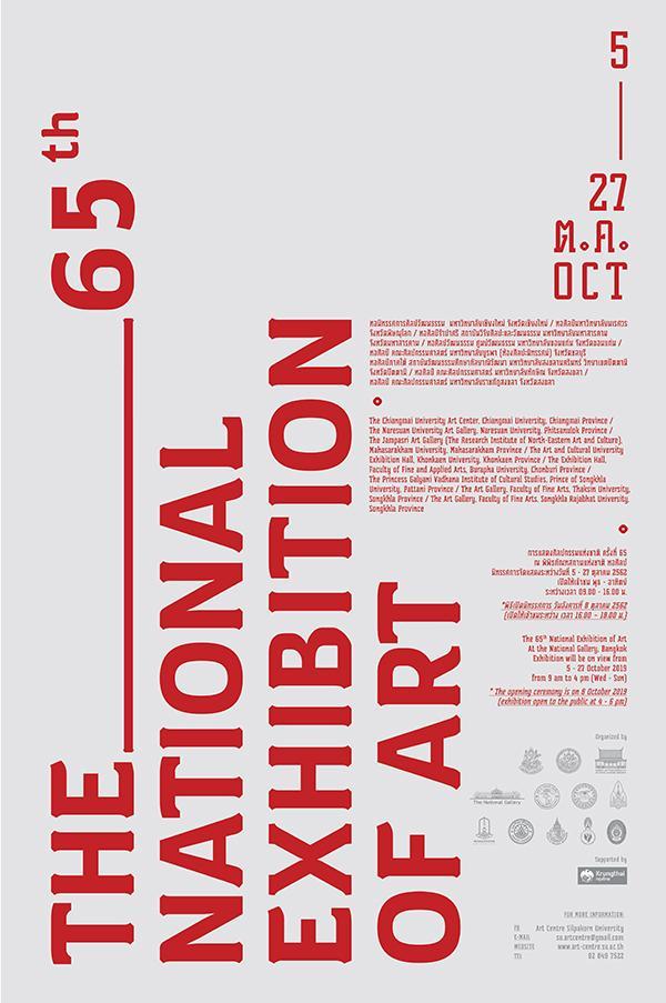 (10-05) การแสดงศิลปกรรมแห่งชาติ ครั้งที่ 65 : THE 65th NATIONAL EXHIBITION OF ART