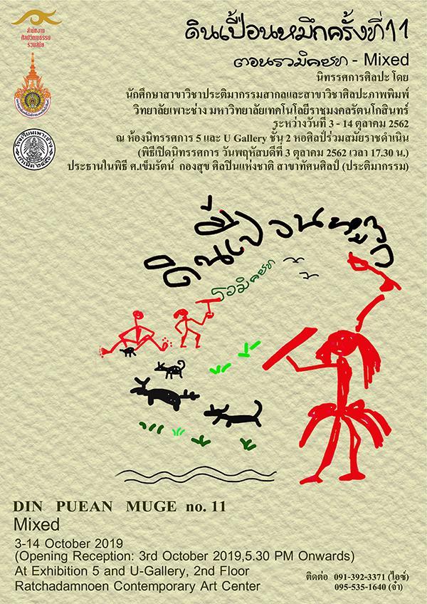 นิทรรศการดินเปื้อนหมึก ครั้งที่ 11 ตอน รวมิคซท-Mixed : Din Puean Mueg 11 (Mixed)