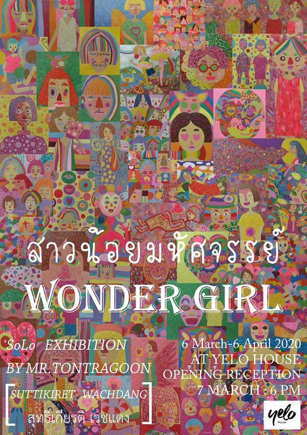 """นิทรรศการ """"สาวน้อยมหัศจรรย์ : WONDER GIRL"""""""