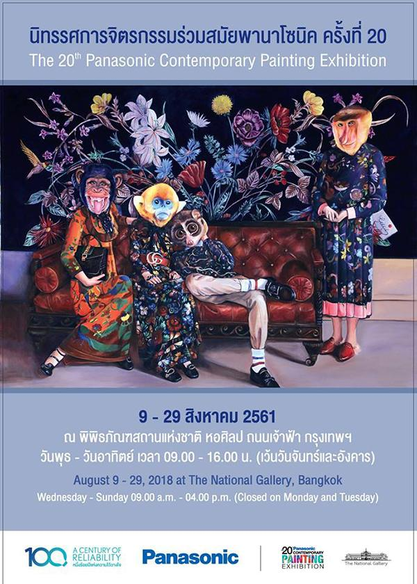 นิทรรศการประกวดจิตรกรรมร่วมสมัยพานาโซนิค ครั้งที่ 20