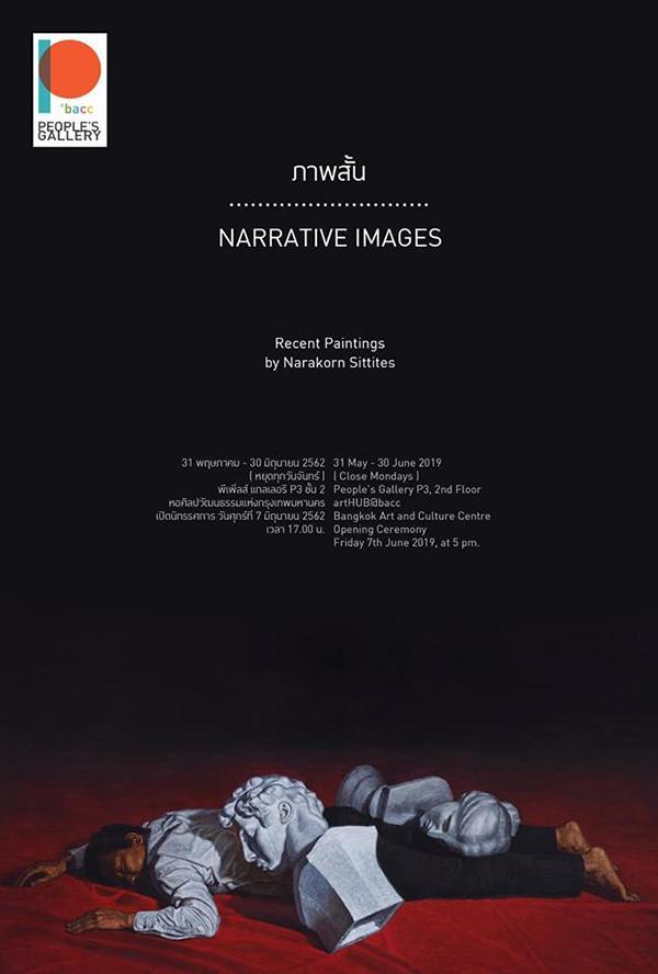 """นิทรรศการจิตรกรรม """"ภาพสั้น : Narrative Images"""""""