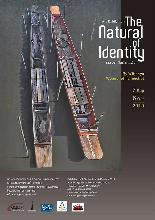 """นิทรรศการ """"ธรรมชาติสร้าง...ฉัน : The Natural of Identity"""""""
